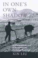 In One's Own Shadow by Xin Liu