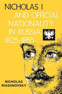 Nicholas I and Official Nationality in Russia 1825 - 1855 by Nicholas V. Riasanovsky