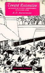 Toward Restoration by H. D. Harootunian
