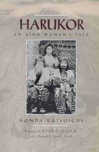 Harukor by Katsuichi Honda