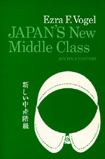 Japan's New Middle Class by Ezra F. Vogel