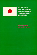 Concise Dictionary of Modern Japanese History by Janet E. Hunter