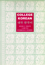 College Korean by Michael C. Rogers, Clare You, Kyungnyun K. Richards