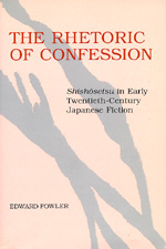 The Rhetoric of Confession by Edward Fowler