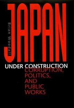 Japan under Construction by Brian Woodall