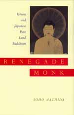 Renegade Monk by Soho Machida, Ioannis Mentzas