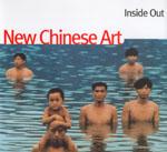 Inside Out by Minglu Gao