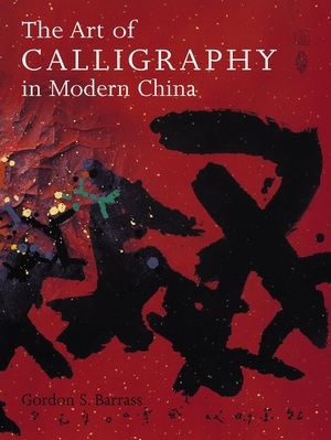 The Art of Calligraphy in Modern China by Gordon Barrass