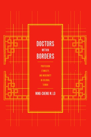 Doctors within Borders by Ming-cheng Lo