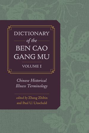 Dictionary of the Ben cao gang mu, Volume 1 by Zhibin Zhang, Paul U. Unschuld
